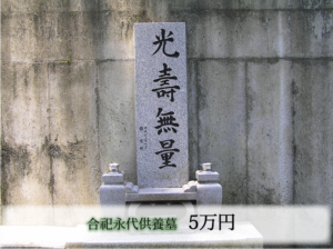 合祀永代供養墓5万