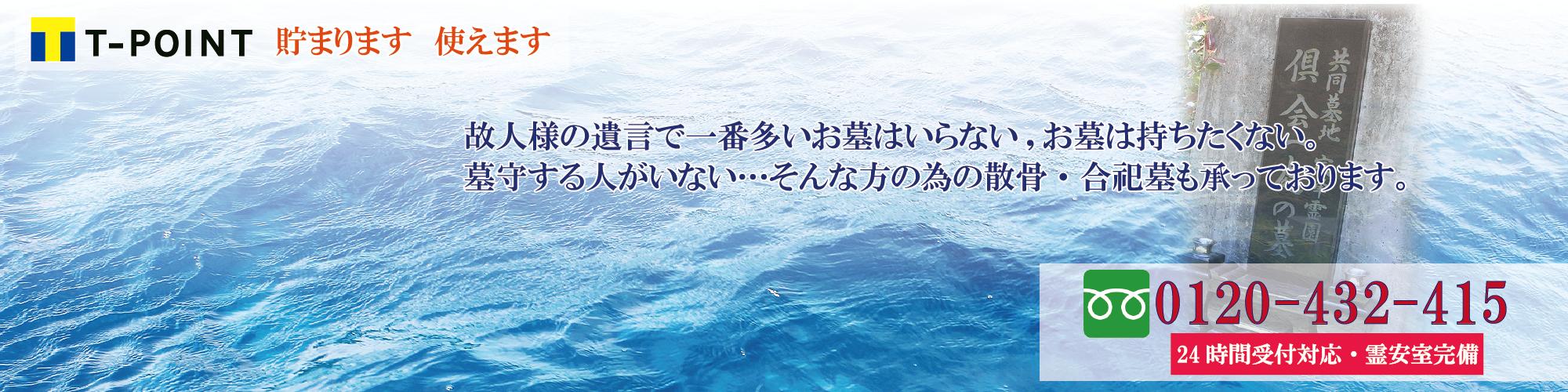 海洋散骨・合祀墓
