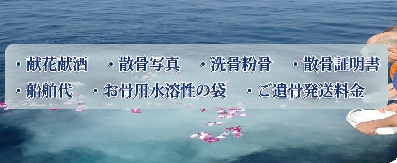 海洋散骨プラン