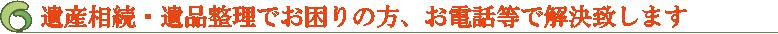 souzoku_top1