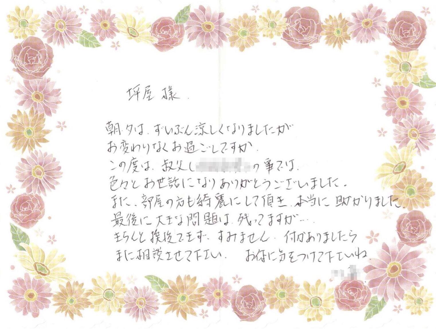 ファイル 2016-07-22 17 54 00